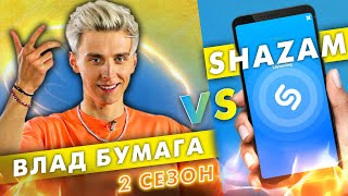 А4 | ВЛАД БУМАГА против SHAZAM | Шоу ПОШАЗАМИМ