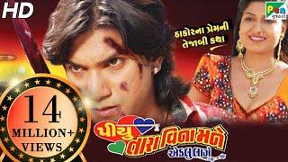 Piyu Tara Vina Mane Eklu Lage | Super Hit Gujarati Film | Vikram Thakore, Priyanka Chadd, Jaimini