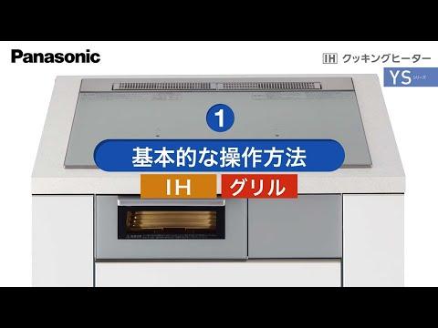 IHクッキングヒーター使い方動画 基本的な操作方法 (YSシリーズ)