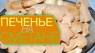 видео Печенье с повидлом максимально быстрого приготовления
