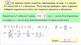 Демо-вариант ОГЭ 2016 по математике, задача 19