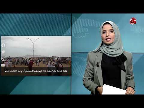 موجز الاخبار | 18 - 09 - 2020 | تقديم صفاء عبدالعزيز | يمن شباب