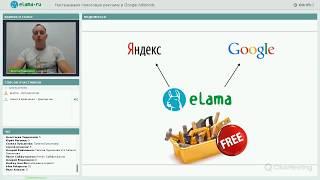 eLama: Как настроить поисковую рекламу в Google AdWords от 17.05.18 thumbnail