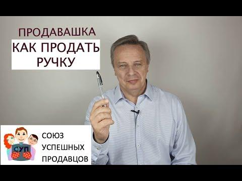 Видеоурок как продать ручку на собеседовании