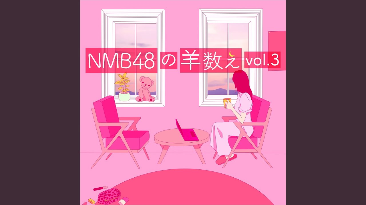 NMB48の羊数え vol.3 (羊241-360)