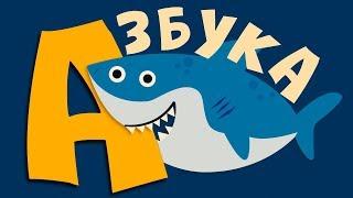 АЗБУКА ДЛЯ ДЕТЕЙ! Развивающие мультики - учим буквы алфавита