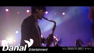 [MV] Jay Kim - '해피투게더 OST' - 빗속의 여인 (Feat. 서출구)