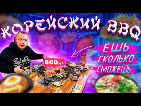Видео: Безлимитное кафе Барбекю за 800 рублей в Корее
