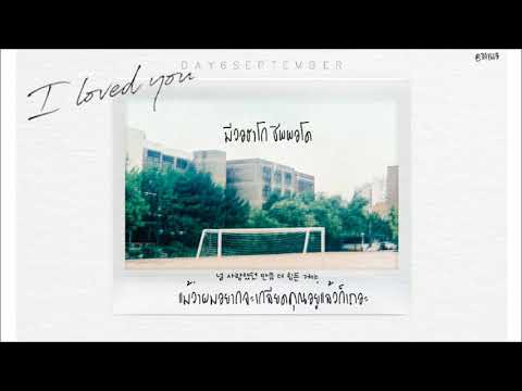 [THAISUB] Day6 - I Loved You