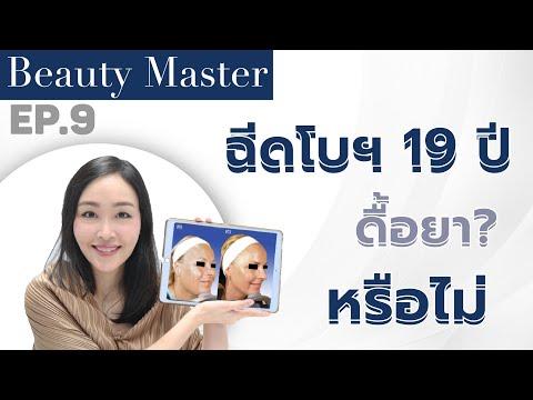 Beauty Master EP9 : ฉีดโบท็อกซ์มา 19 ปี ผลจะเป็นอย่างไร? จะดื้อยาไหม? (Botulinum Toxin)
