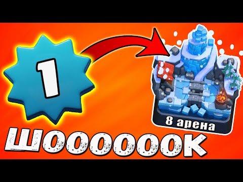 ШОООК !!! 1 УРОВЕНЬ на 8 АРЕНЕ !!! 2300 кубков с картами 1 УРОВНЯ !!!