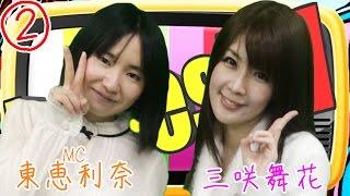 レースクィーン・女優・シンガーと 多方面でご活躍の三咲舞花さん! こ...