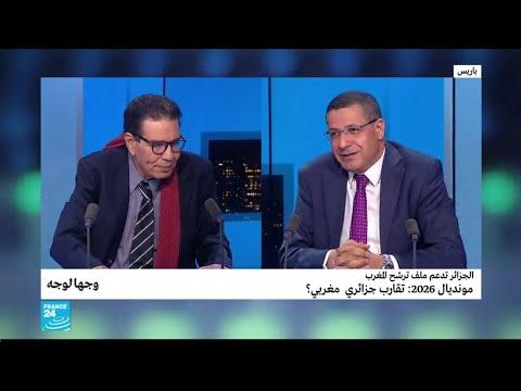 مونديال 2026.. تقارب جزائري مغربي؟