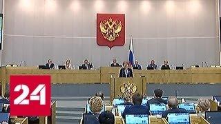 Госдума приняла законопроект о продаже и возврате театральных билетов - Россия 24