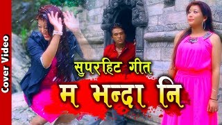 Ma Bhanda Ni -Sabin Limbu FT. Diwa and Rahul || म भन्दा नि || Cover