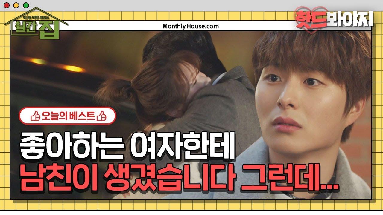 [핫드봐야지] 집 앞에서 제일 아끼는 형과 짝녀가 서로 껴안고 있었습니다 월간 집(Monthly Home) JTBC 210721 방송 외