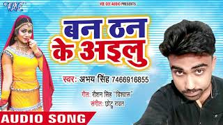 Ban Than Ke Ailu - Abhay Singh - Bhojpuri Hit Songs 2018 New