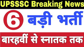 UPSSSC 6 New Vacancy in 2019 | UPSSSC New Recruitment 2019 | Study Channel