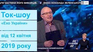 """Ток-шоу """"Ехо України"""" Матвія Ганапольського від 12 квітня 2019 року"""