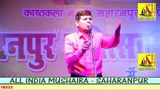 Khursheed Haidar,एक मुददत हुई है होंठों पर हसीं आये हुए, सहारनपुर मुशायरा,Saharanpur Mushaira 2018