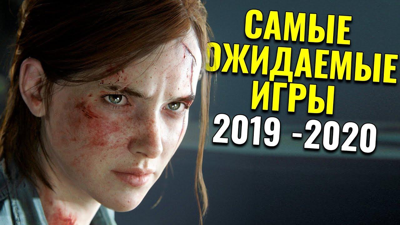 5 самых ожидаемых игр 2019 - 2020. The Last of Us Part II и другие [PS4 | PC] | Топ игры 2020