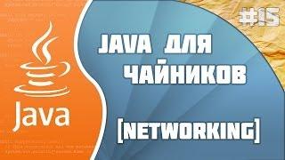 Программирование на Java для начинающих #15(Networking)