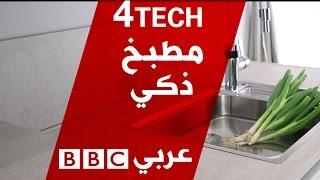 مطبخ ذكي يعمل عبر تعابير الوجه - 4TECH