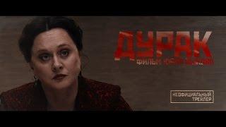 Дурак (2014) / Неофициальный трейлер