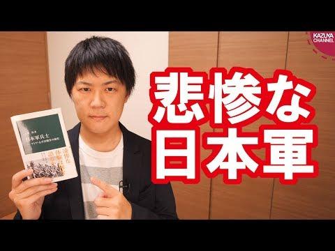 2019/10/15 日本軍兵士 アジア・太平洋戦争の現実/本ラインサロン6