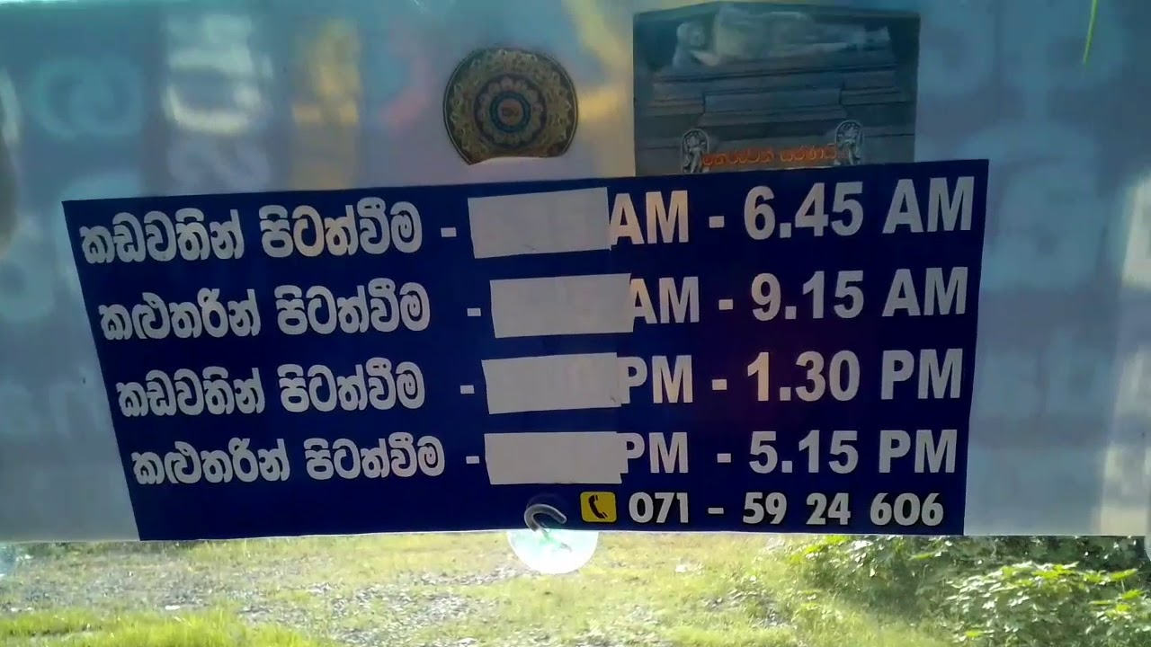 New High Way Bus Lunch In Kadawatha Kalutara Youtube