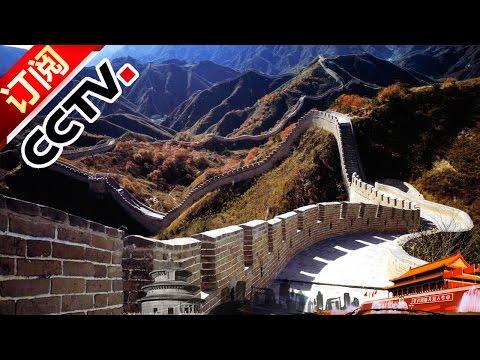 《地理中国》 20161108 山海雄关·龙首神砖 | CCTV