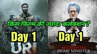 Uri 1st Day Vs The Accidental Prime Minister 1st Day Box Office Collection   Who Wins At Box Office?