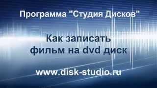 Как записать фильм на dvd диск