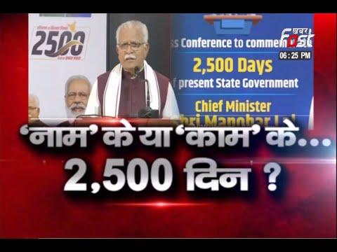 मनोहर सरकार @2,500 दिन