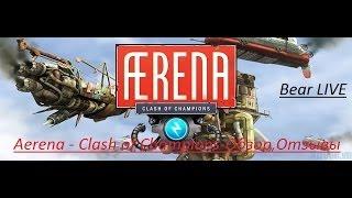 Aerena - Clash of Champions-Первый запуск,Обзор,Отзывы.