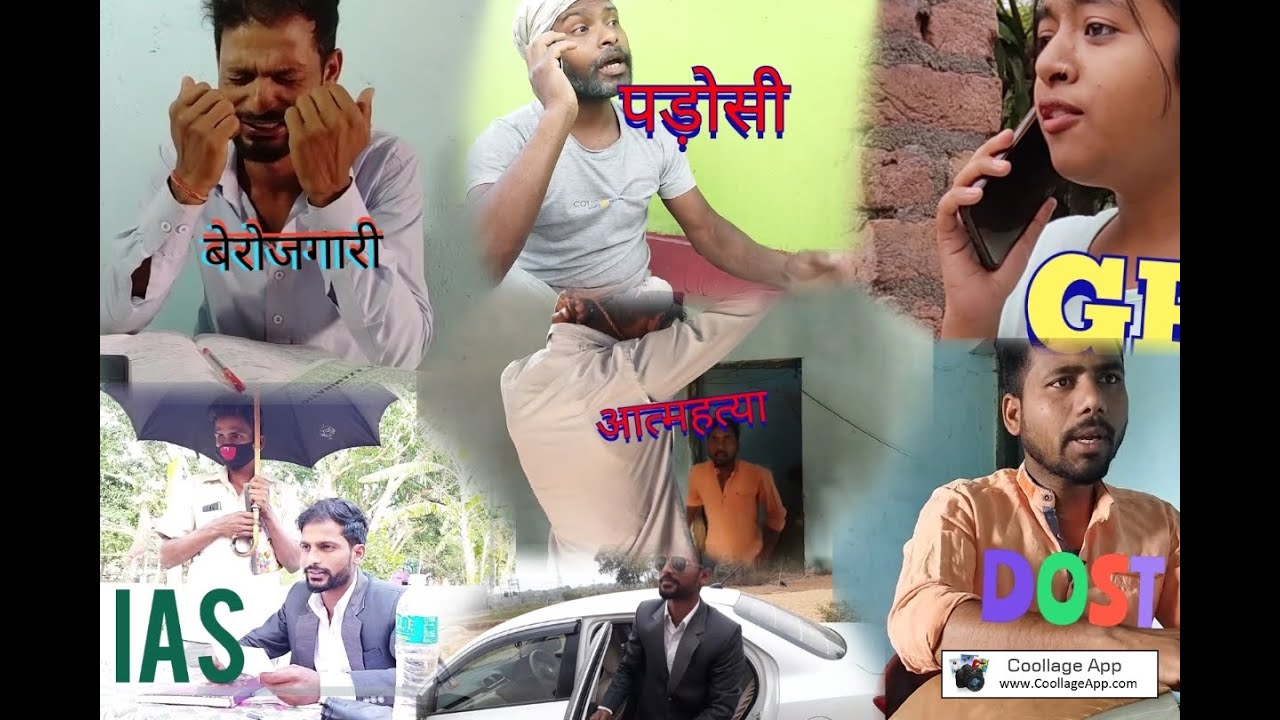 हर बेरोजगार की दर्द भरी कहानी  a story on unemployment with #utkarsh imotion superduperdesikalakar
