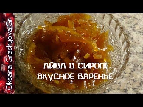 Айва в сиропе, очень ароматная,не приторная  Подсмотрела у греческих хозяек