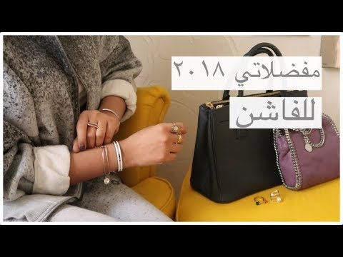 2a07e4d8b مفضلاتي للفاشن لسنه ٢٠١٨ | Fashion favorites 2018 Luxury - YouTube