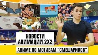"""Аниме по мотивам """"Смешариков"""" [Новости анимации 2х2]"""