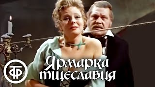 Теккерей. Ярмарка тщеславия. Малый театр (1976)