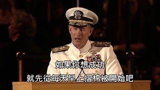「要成功先從折棉被開始」前海軍上將的超勵志演講引起網友瘋傳 (中文字幕)