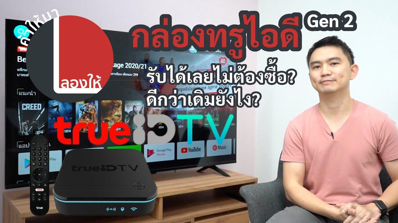 ลองให้ | กล่องทรูไอดีรุ่นใหม่ TrueID TV Gen2 ดีขึ้นจากเดิมขนาดไหน น่ารับมาใช้รึเปล่า?