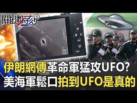 伊朗網傳革命軍砲火猛攻UFO!?美海軍首次鬆口拍到UFO「是真的」!! 【關鍵時刻】20190919-5 黃創夏