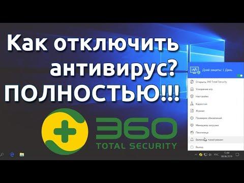 Как отключить антивирус 360 Total Security полностью?
