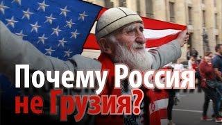 ПОЧЕМУ РОССИЯ НЕ ГРУЗИЯ? Горькие мысли о российской власти и оппозиции.