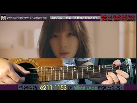 Keith Sir 彈唱教室 #49  태연 11:11 (TaeYeon) 樂譜下載