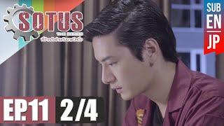 [Eng Sub] SOTUS The Series พี่ว้ากตัวร้ายกับนายปีหนึ่ง | EP.11 [2/4]