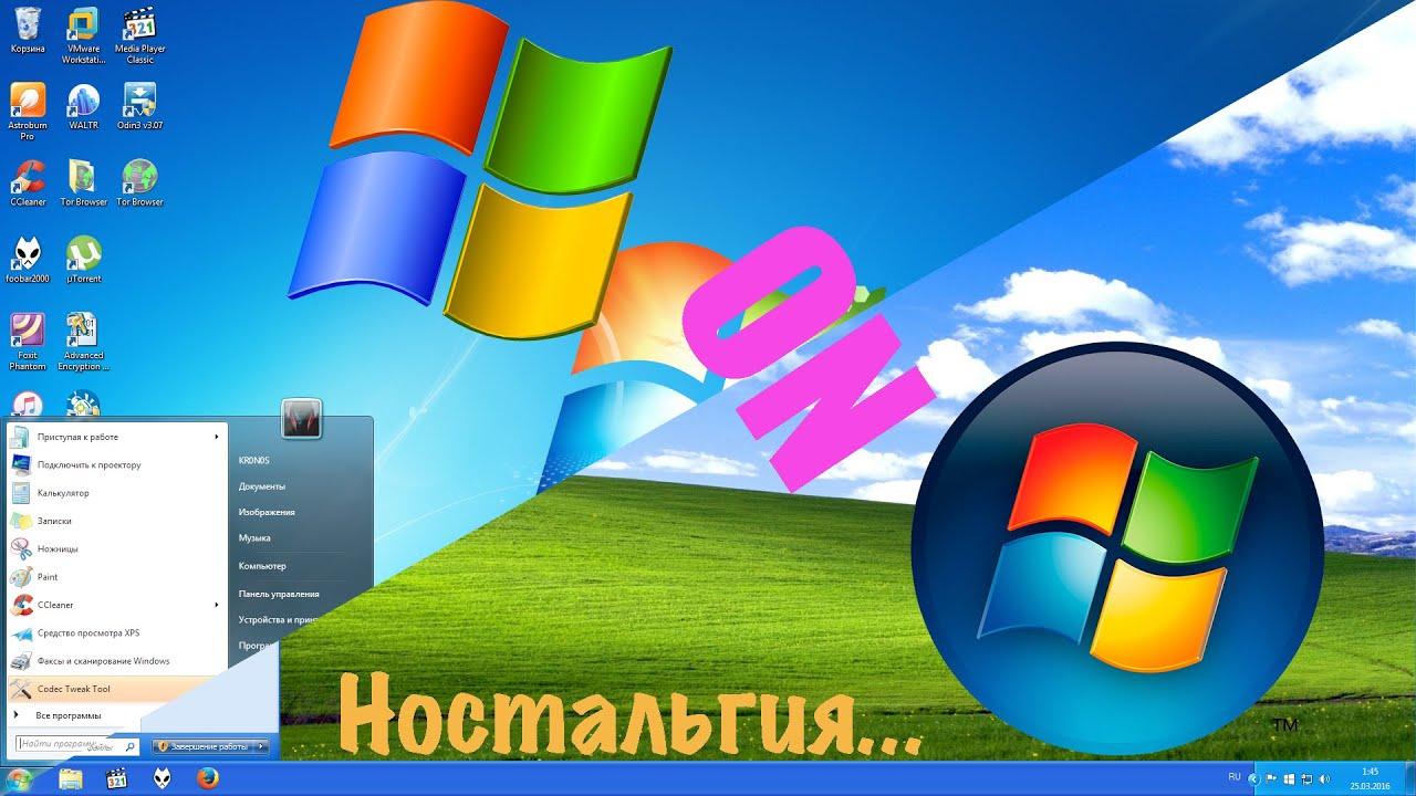 Уроки ностальгии: Превращаем Windows 7 в Windows XP