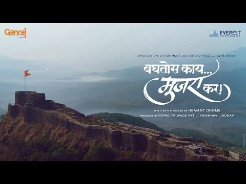 Baghtos Kay Mujra Kar Marathi Movie Official Teaser