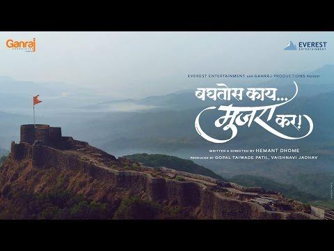 Baghtos Kay Mujra Kar Marathi Movie Official Teaser
